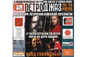 Х Международный музыкальный  фестиваль «ПетроДжаз»