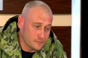 Интерпол объявил в международный розыск Дмитрия Яроша