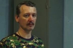 Стрелков запретил своим солдатам материться