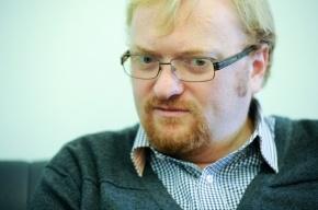 Милонов просит Собянина запретить «антиклерикальный митинг»