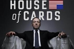 Россия выступила против съемок сериала «Карточный домик» в здании ООН