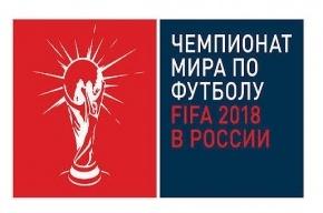 Россия отменит визы для болельщиков на ЧМ-2018