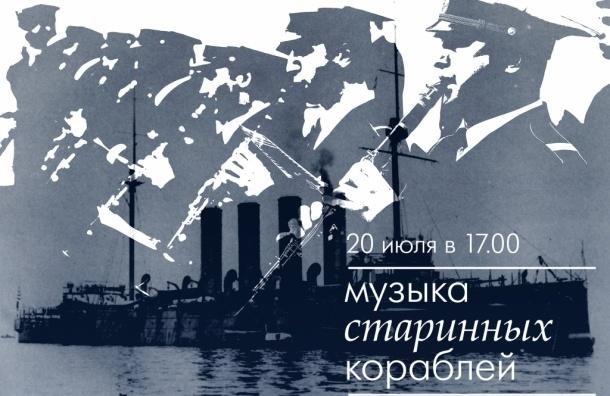 В Петербурге Адмиралтейский оркестр сыграет на старинном корабле