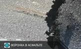 На Пироговской набережной появилась двухметровая воронка в асфальте: Фоторепортаж