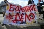 Фоторепортаж: «Акция в поддержку узников Болотной 17 августа 2014»