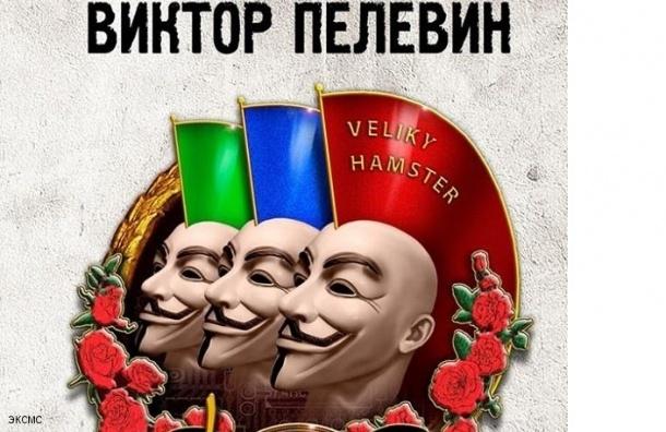 Новый роман Пелевина выйдет 4 сентября