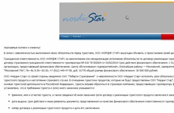 Петербургский туроператор «Нордик Стар» объявил о приостановке деятельности