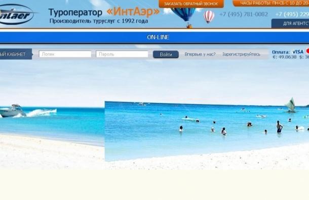 Турфирма «ИнтАэр» объявила о приостановке деятельности