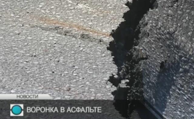 На Пироговской набережной появилась двухметровая воронка в асфальте: Фото