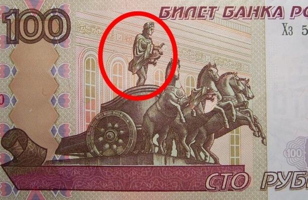 ЦБ отказался убрать голого Аполлона со 100-рублевой купюры