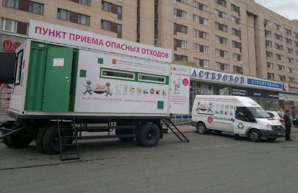 В Петербурге в понедельник экомобиль соберет опасные отходы