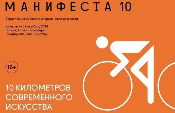 Манифеста проведет велопробег по площадкам современного искусства