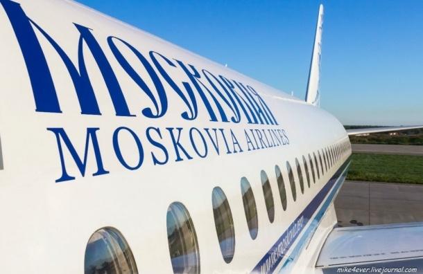 Росавиация приостановила дейтельность авиакомпании «Московия»