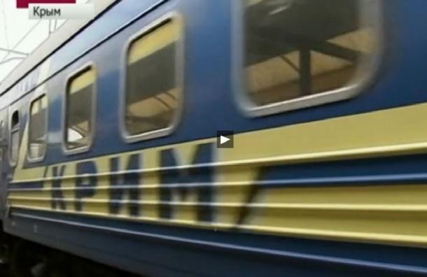 Поезд до Симферополя впервые за 25 лет пошел в обход Украины
