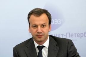 Дворкович едет в Зальцбург налаживать диалог с Европой