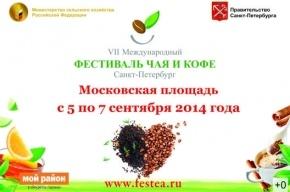 VII Международный фестиваль чая и кофе состоится в Санкт-Петербурге