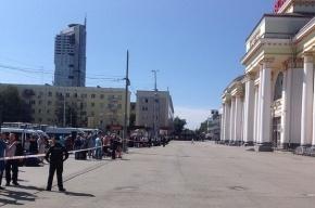 В Екатеринбурге эвакуировали пассажиров трех вокзалов