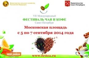VII Международный фестиваль чая и кофе в Санкт-Петербурге