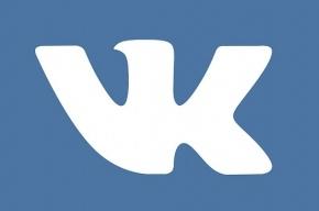 Соцсеть «ВКонтакте» работает с перебоями