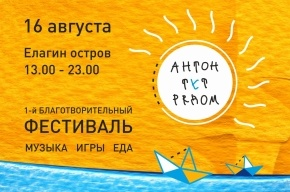 В Петербурге состоится первый благотворительный фестиваль