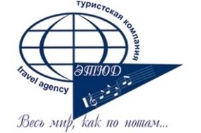 В Петербурге прекратило работу турагентство «Этюд»