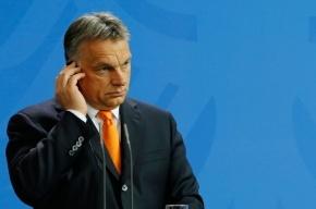 Премьер Венгрии сравнил санкции ЕС против РФ с выстрелом себе в ногу