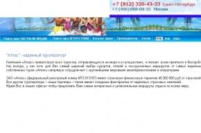 СМИ: Турфирма «Атлас» заявляет о банкротстве