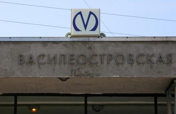 «Василеостровскую» закроют в 2015 году после открытия «Спортивной-2»
