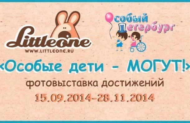 Фотовыставка достижений «Особые дети —могут!» пройдет в Петербурге
