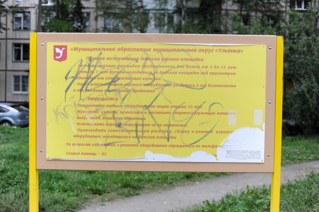 Детская площадка на пр. народного ополчения 185: Фото
