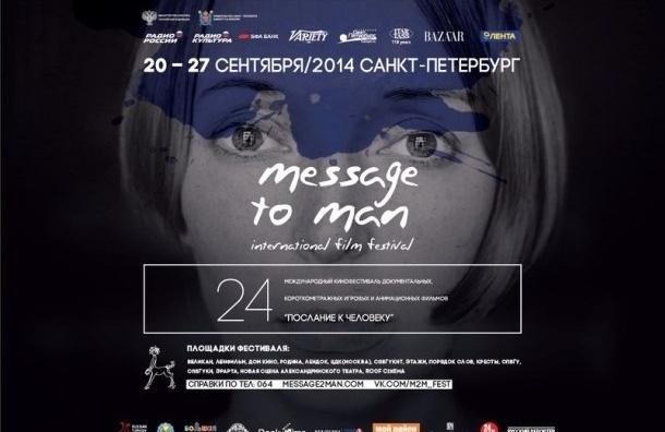 В Петербурге покажут «Послание к человеку»