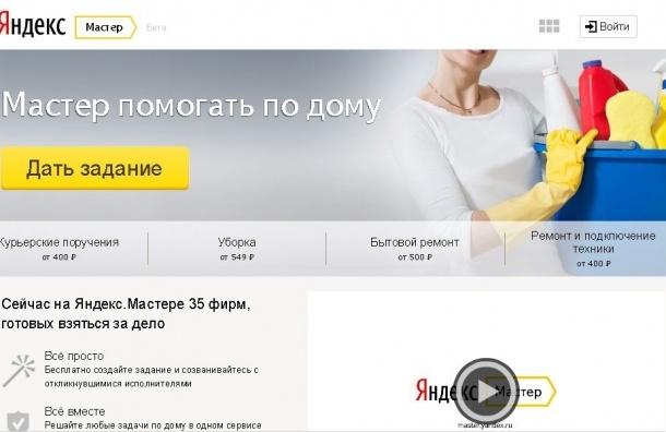 В Петербурге и Москве «Яндекс» запустил сервис «мужей на час»