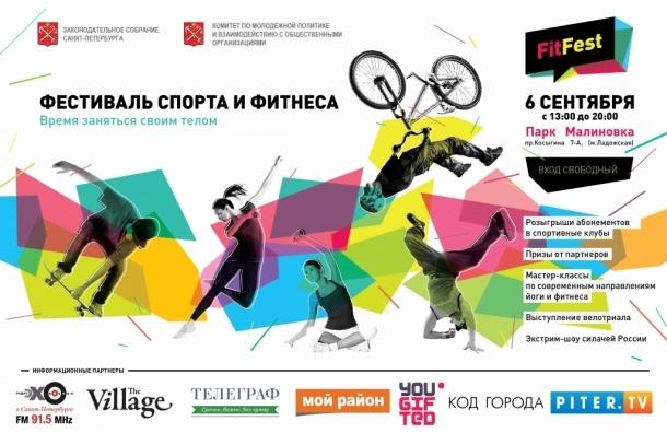 6 сентября в Петербурге состоится фестиваль спорта и фитнеса FITFEST