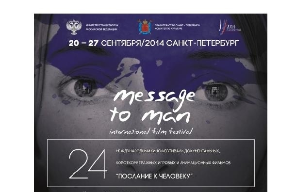 ГИД ПО КИНОФЕСТИВАЛЮ «ПОСЛАНИЕ К ЧЕЛОВЕКУ», 20-27 СЕНТЯБРЯ 2014