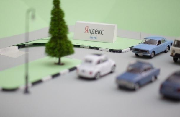 Мэрия Москвы привлекла Яндекс для оказания госуслуг