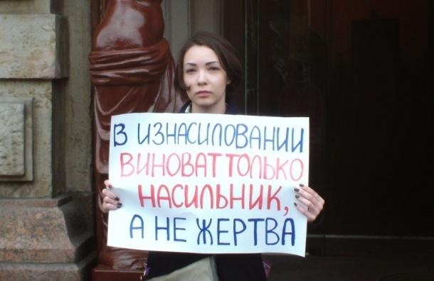 В Петербурге прошли пикеты в поддержку изнасилованной Анны Шатовой
