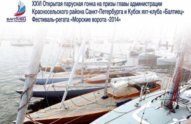 Фестиваль-регата «Морские Ворота - 2014»