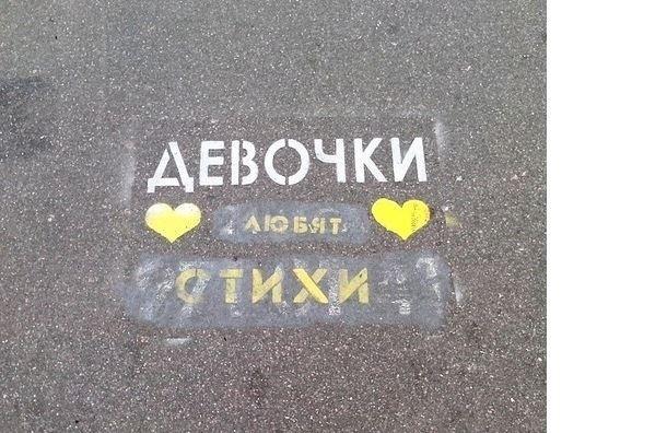 На Маяковского закрыли бордель, размещавший рекламу на асфальте