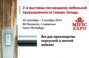 Мебельщиков Северо-Запада объединит выставка MIFIC EXPO