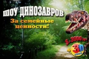 «Шоу динозавров» за семейные ценности!