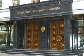 Генпрокуратура Украины возбудила дело против Следственного комитета РФ