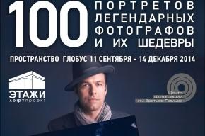 11 сентября состоится открытие выставки Тима Мантоани «100 ПОРТРЕТОВ ЛЕГЕНДАРНЫХ ФОТОГРАФОВ И ИХ ШЕДЕВРЫ» в Лофт Проекте ЭТАЖИ