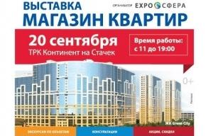 Выставка «Магазин квартир» приглашает 20 сентября в ТРК Континент!