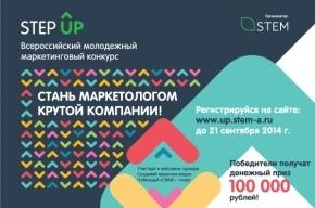 Открыта регистрация участников конкурса «STEP UP - 2014!
