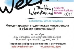 Студенческий BalticWeekend выбрал лучшие работы молодых PR-специалистов