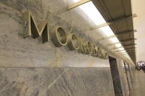 На станции метро «Московская» скончалась пассажирка