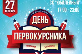 Петербург посвящает в студенты