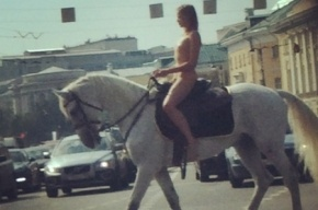 Голая наездница проскакала по центру Москвы на белом коне