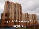 Жители дома на Мебельной улице мерзнут из-за конфликта управляющих компаний: Фоторепортаж