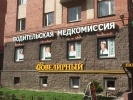 ВЕНЕРОЛОГ. ПРИМОРСКИЙ РАЙОН.: Фоторепортаж